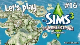 Давай играть Симс 3 Райские острова #16 Снежные острова