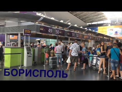 Обзор аэропорта Борисполь. Регистрация на рейс и  таможенный контроль