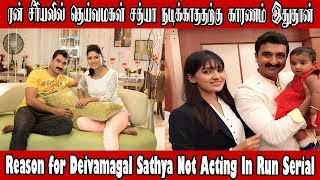 Reason For Deivamagal Sathya Not Acting In Run Serial | Run Serial Sun TV