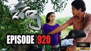 Sidu | Episode 920 14th February 2020 Thumbnail