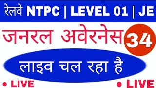 General Awareness #LIVE_CLASS 🔴 For रेलवे NTPC,LEVEL -01,or JE 34