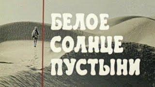 «Белое солнце» космонавтов