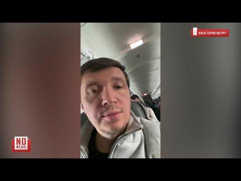 Пассажиры S7 едва не разбились на самолете