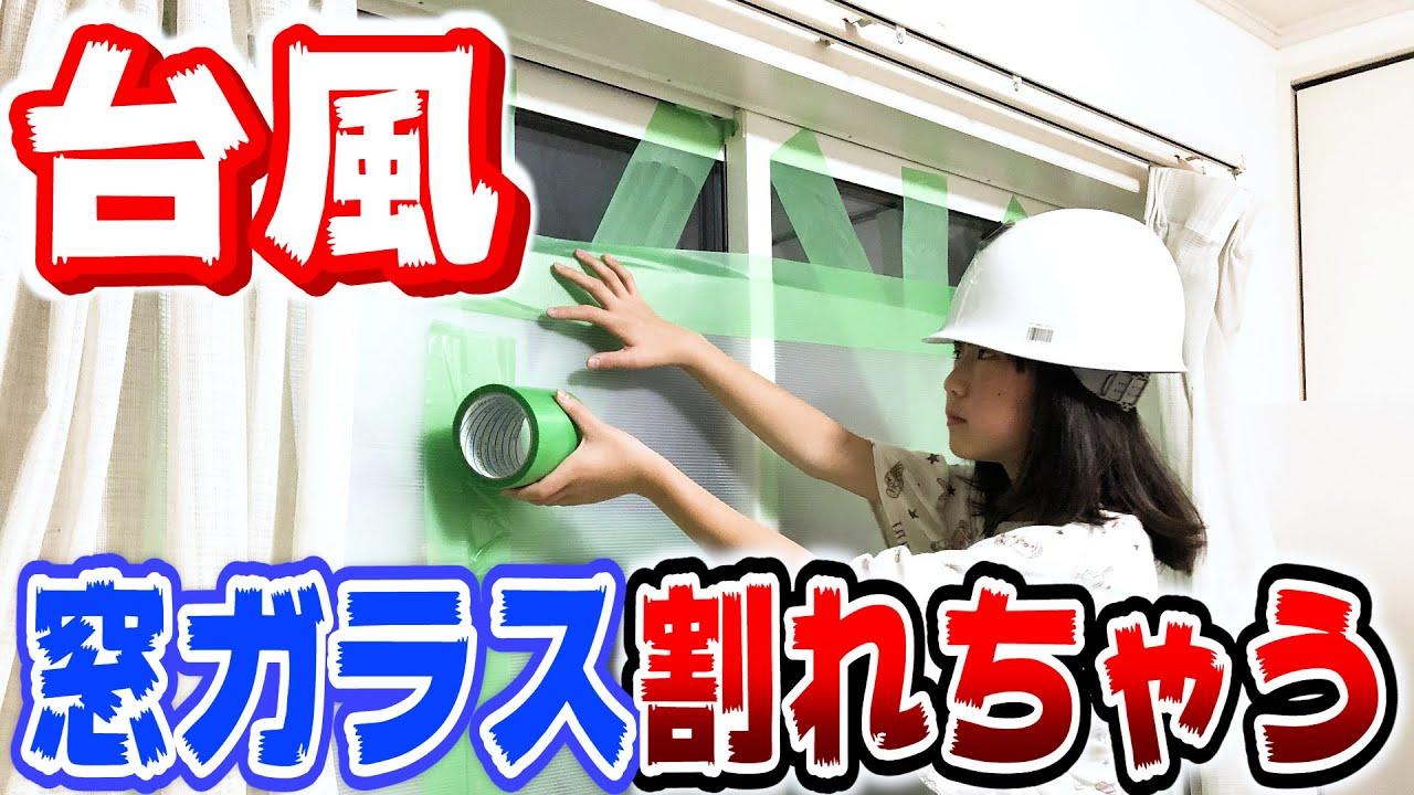 台風窓ガラス対策!養生テープ・ダン ...