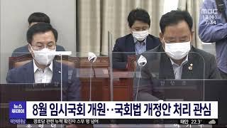 8월 임시국회 개회..국회법 개정안 처리 관심/대전MB…