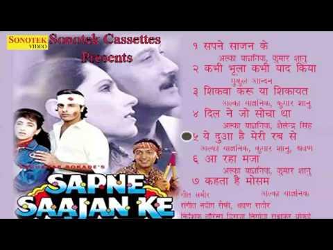 Sapne Sajan Ke || सपने साजन के || Hindi Movies Audio Juke Box