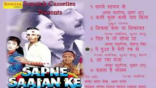 Sapne Sajan Ke || सपने साजन के || Hindi Movies Audio Juke Box 2019 | Sonotek Music