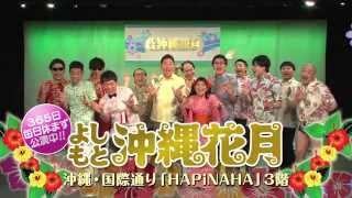 よしもとの劇場がついに!沖縄・国際通りに誕生!「よしもと沖縄花月」