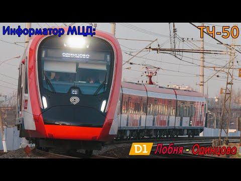 Информатор МЦД-1: Лобня - Одинцово (D1) [САМЫЙ НОВЫЙ]