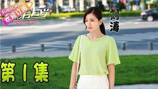 爱情万万岁 forever love 01【浙江卫视版】(刘涛、张凯丽、韩童生、黄觉主演)