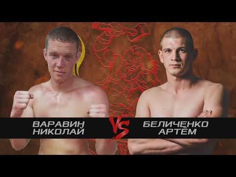 Варавин Николай vs