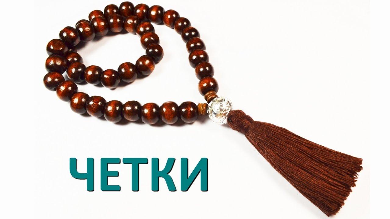 Чётки браслет православные своими руками фото 426