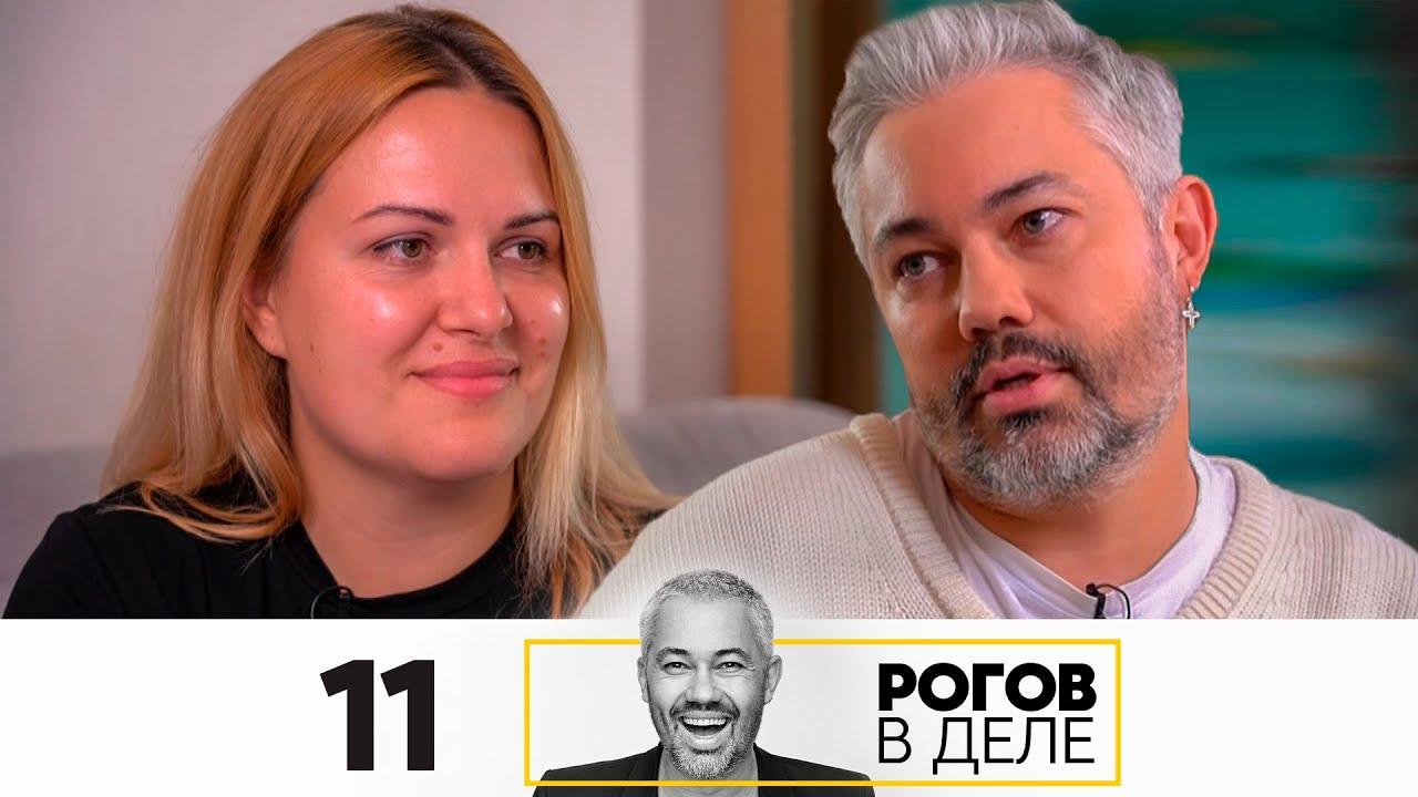Рогов в деле 1 сезон 11 выпуск от 25.10.2020