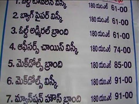 Alcohol MRP Prices List For Drinkers    Prakasam    99tv