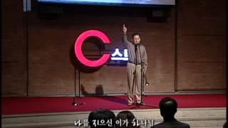 [C스토리 클립] 노문환 - 하나님의 은혜