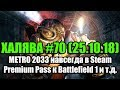 Халява #70 (25.10.18). Metro 2033 навсегда в Steam, Premium Pass к Battlefield 1 и т.д.