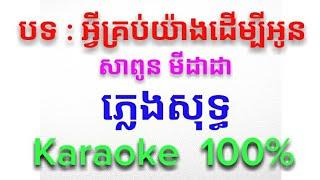 បទ អ្វី គ្រប់យ៉ាងដើម្បីអូន ភ្លេងសុទ្ធ Karaoke Sophoun MiDaDa Full MV