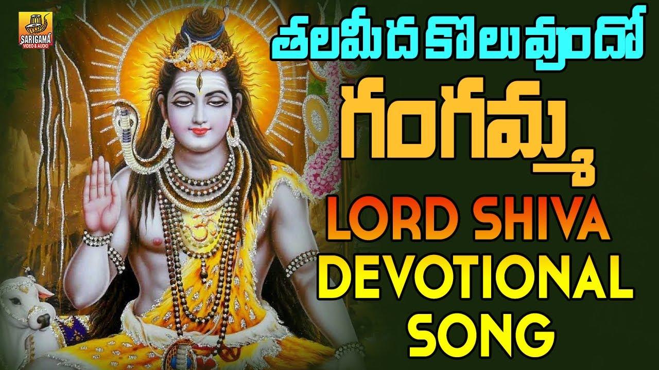 Thalameeda Koluvundo Gangamma   Jadala Ramesh Shivayya Songs   Lord Shiva Devotional Songs Telugu