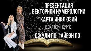 Лекция | Презентация векторной нумерологии | Карта  инклюзий | В Екатеринбурге Джули и Айрэн По