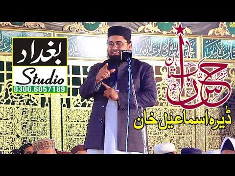 All Pakistan Mehfil E Hamd O Naat    Molana Shahid Imran Arfi    Dera Ismail Khan (KPK)