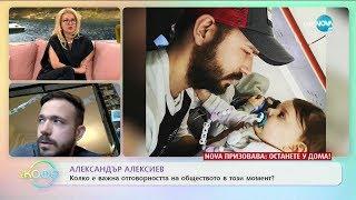 """""""На кафе"""" с актьора Александър Алексиев (19.03.2020)"""