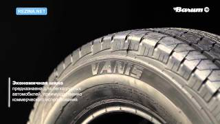 Обзор шины BARUM Vanis