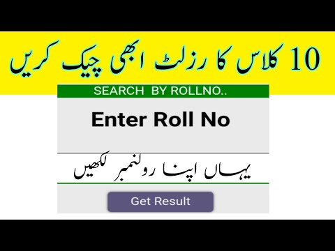 How To Check 10th Class Result 2019 Online All Punjab Board
