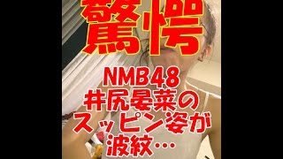 NMB48・井尻晏菜のスッピン姿が波紋…すっぴんが衝撃的にブサイク過ぎる...