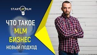 видео Что такое MLM?