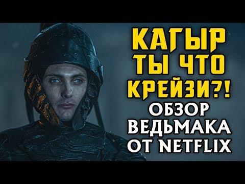 Ведьмак от Netflix – самый тупой сериал 2019 года. Это проблема вселенной?