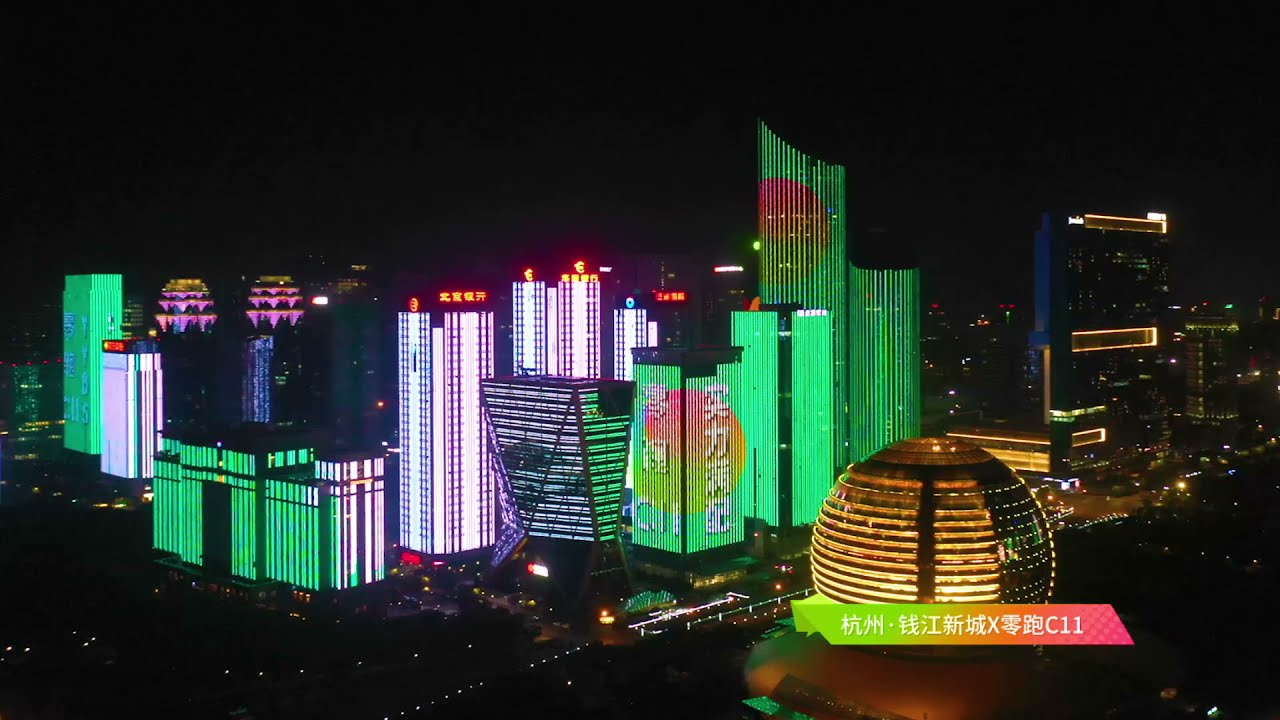 Download 2021 Leapmotor C11 Official Launch Light Show in Hangzhou City