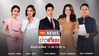 Live:TNNข่าวเที่ยง วันที่ 31 ต.ค.63   แห่แชร์ภาพแต่งผีลอยกระทงวันฮาโลวีน