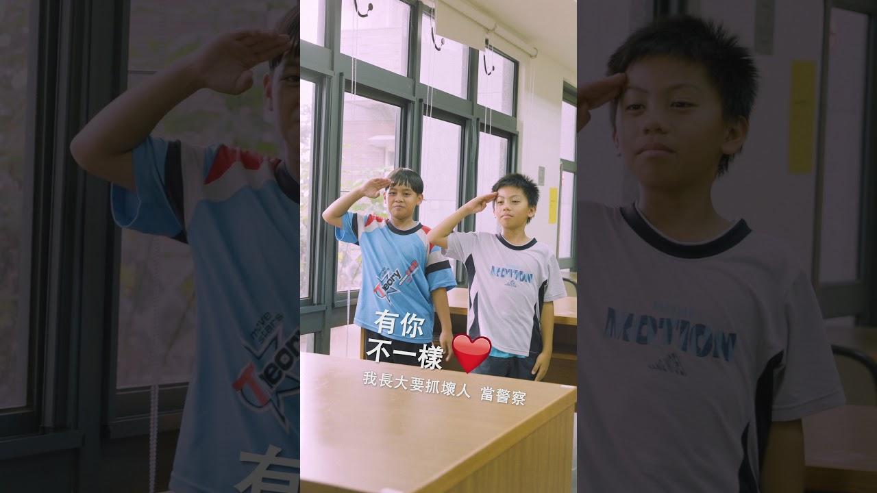 【有你不一樣】公益單曲 -全家公益小隊長盧廣仲x孩子的秘密基地