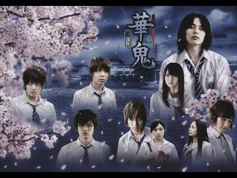 華鬼 +Plus -「笑顔の君に Unmei no hana」Hanaoni เจ้าสาวอสูร เพลงประกอบภาพยนตร์
