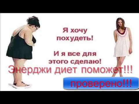 ОТЧЁТ ЗА НЕДЕЛЮ|КОКТЕЙЛИ ДЛЯ ПОХУДЕНИЯ|Energy Diet|МАРАФОН .