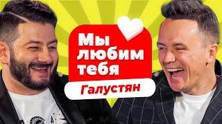 МЫ ЛЮБИМ ТЕБЯ - МИХАИЛ ГАЛУСТЯН I Соболев Илья x Галустян