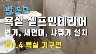 욕실 셀프인테리어. 변기, 세면대, 해바라기 샤워기 설…