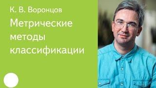 005.  Метрические методы классификации -  К. В.  Воронцов