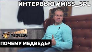 """#miss_spl История СТУДИИ АВТОЗВУКА """"МЕДВЕДЬ"""" - Интервью Miss SPL"""