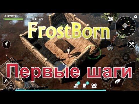 FrostBorn. День 2. Стрим - выживание!   Чат+