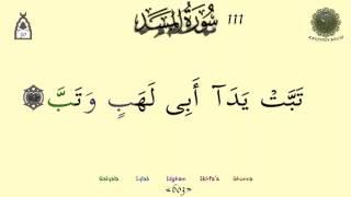 111. Аль-Масад