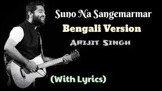 Arijit Singh | Suno Na Sangemarmar | Bengali Version | Lyrical Video | Full | Soulful | 2018 | HD
