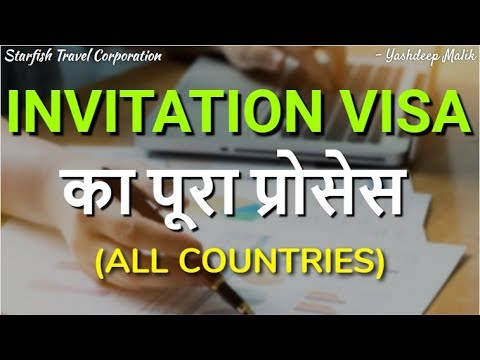 How To Get Invitation Visa? | हिंदी में