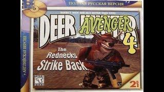 Deer Avenger 4/Олень-мститель |ВРЕМЯ ШОУ!| стрим
