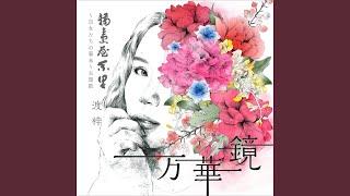 渡梓 - 万華鏡