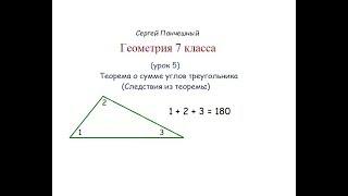 Теорема о сумме углов треугольника  Следствия из теоремы (Урок 5).