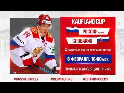 Видео: Kaufland Cup. Россия (Олимп.) - Словакия