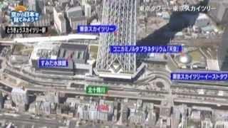 「東京タワー~東京スカイツリー」(10/2 OA) 浅草から東京スカイツリ...