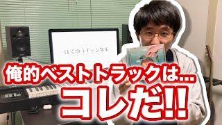 【こちトラ自腹じゃ #91】アダムとイヴの林檎 / 椎名林檎トリビュート thumbnail