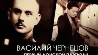 Люди-на-Дону: жизнь полковника Чернецова
